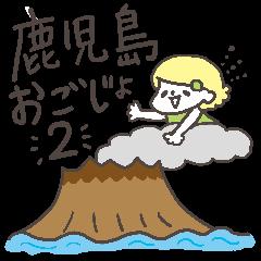 The girl of Kagoshima 2
