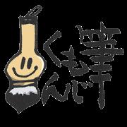 สติ๊กเกอร์ไลน์ Fudemoji-Kun