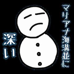 snowy lump