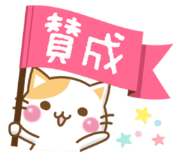 Message Nyanko sticker #2733539