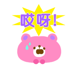 Message to children (Chinese-Simplified) sticker #2769000
