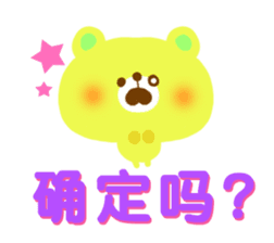 Message to children (Chinese-Simplified) sticker #2769004