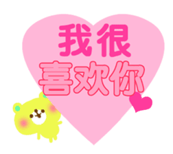 Message to children (Chinese-Simplified) sticker #2769010