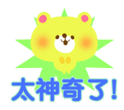 Message to children (Chinese-Simplified) sticker #2769013