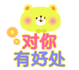 Message to children (Chinese-Simplified) sticker #2769019