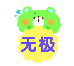 Message to children (Chinese-Simplified) sticker #2769024