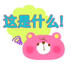 Message to children (Chinese-Simplified) sticker #2769028