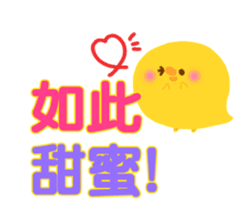 Message to children (Chinese-Simplified) sticker #2769031