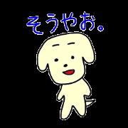สติ๊กเกอร์ไลน์ The dog speaks the Dialect of the Gifu.