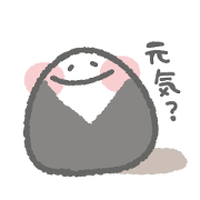 สติ๊กเกอร์ไลน์ A cute rice ball