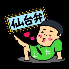Sendai dialect ~Sendai Saburo~
