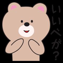 Yamagata Dialect Sticker 3