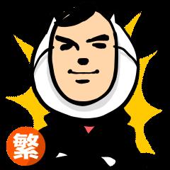 男前 (TW)