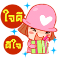 Happy Hat : Thai Version (sticker id: 1070394)