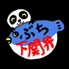 Shimonoseki valve panda Dharma