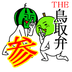 Part 3 of the dialect of Tottori.