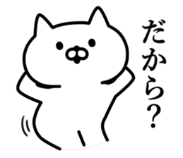 im cat. sticker #2969482