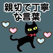 สติ๊กเกอร์ไลน์ Kindness-BlackCat