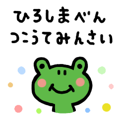 Hiroshima dialect Sticker of a frog