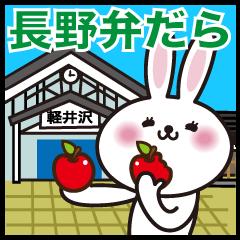 Mottled Nagano valve. Nagano of rabbit
