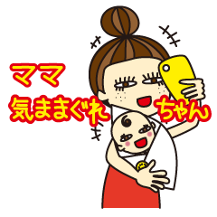 KIMAMAGURE is mother