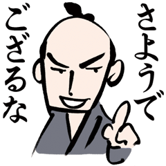 O-samurai says