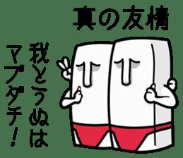 The thinking Tofu sticker #3052880