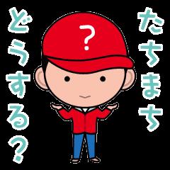 Hiroshima Dialect Sticker (Boy version)
