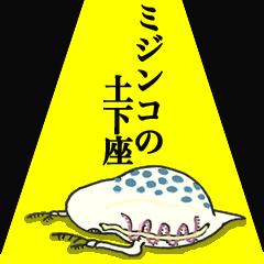 Dogeza of Mijinko