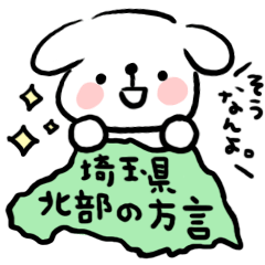 Loose dog of the North Saitama dialect