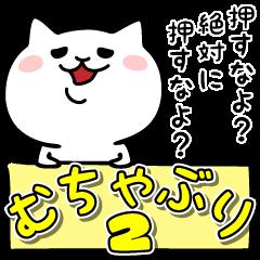 Mucha-Buri Stickers 2