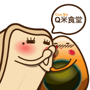 สติ๊กเกอร์ไลน์ Q Rice Restaurant's Sticker