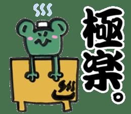 Kaeru Onsen (Frog Hotsprings) sticker #3194131