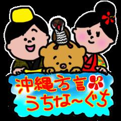 Okinawan Language ~Uchinaaguchi~