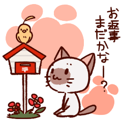 stamp of the Small Siamese cat