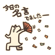 inuuma-san2 sticker #3237099