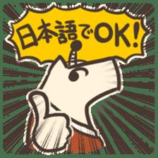 inuuma-san2 sticker #3237123
