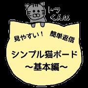 สติ๊กเกอร์ไลน์ Simple cat board~Basic~