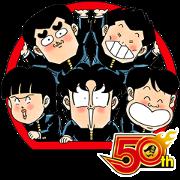 สติ๊กเกอร์ไลน์ High school! Kimengumi J50th