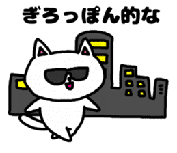 A cat speak the Tokyo dialect in Japan. sticker #3414980
