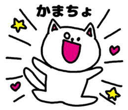 A cat speak the Tokyo dialect in Japan. sticker #3414981