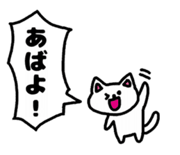 A cat speak the Tokyo dialect in Japan. sticker #3414984