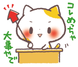 Cute Cats Japanese Kansai Words Vol.3 sticker #3423229