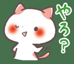 Cute Cats Japanese Kansai Words Vol.3 sticker #3423231