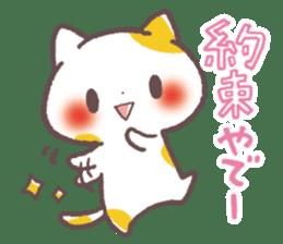 Cute Cats Japanese Kansai Words Vol.3 sticker #3423253