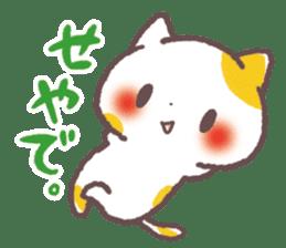 Cute Cats Japanese Kansai Words Vol.3 sticker #3423262