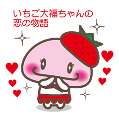 Story of the love of strawberry Daifuku