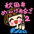 秋田弁 めんけおなご2