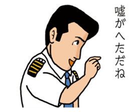 Captain Mr. Tonda Sorao sticker #3486549