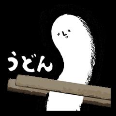 Eat Sanuki udon tomorrow